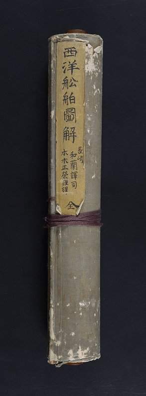 Lawrence J. Schoenberg Collection: LJS 454 - Seiyō senpaku zukai